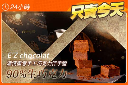 E'Z chocolat(青年門市)