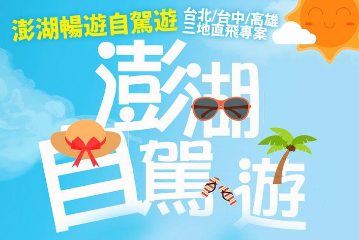 【澎湖】澎湖暢遊自駕遊 #GOMAJI吃喝玩樂券#電子票券#包套自由行