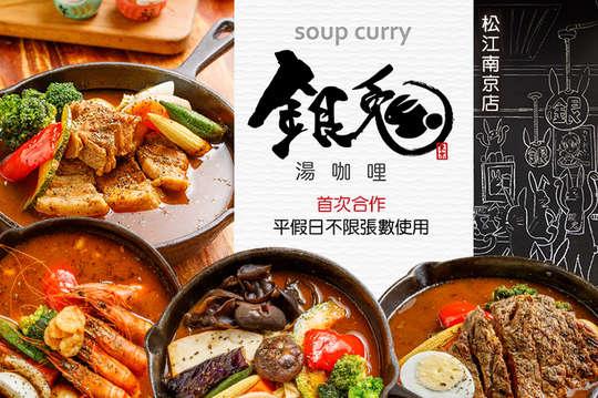 銀兔湯咖哩(松江南京店)