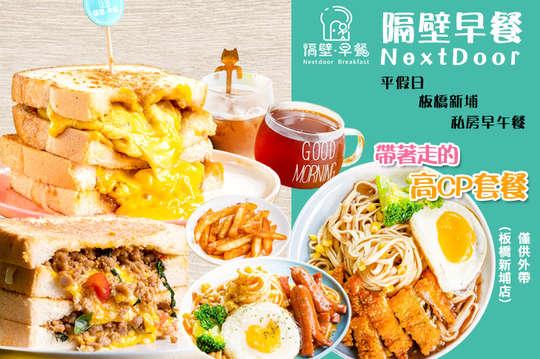 隔壁早餐NextDoor(板橋新埔店)