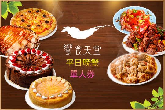 每張只要805元起,即可享有【饗食天堂】平日晚餐自助式吃到飽單人券(二張/三張/十張)