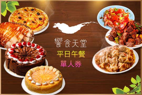 每張只要715元起,即可享有【饗食天堂】 平日午餐自助式吃到飽單人券(二張/三張/十張)
