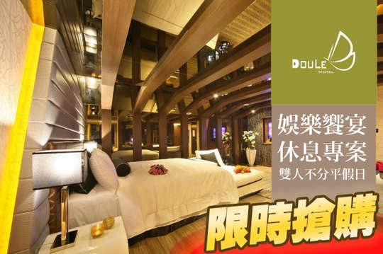 台中-都樂休閒旅館