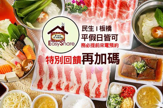 易廚精緻涮涮鍋(台北民生店)