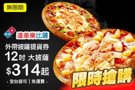 達美樂披薩DOMINO'S PIZZA(...