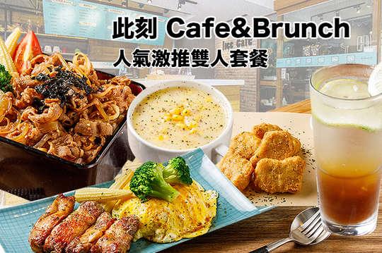 此刻 Cafe&Brunch