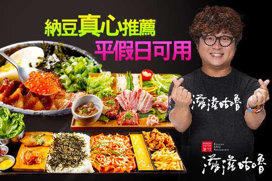 滋滋咕嚕쩝쩝꿀꺽韓式烤肉專門店(東區忠孝1號店)