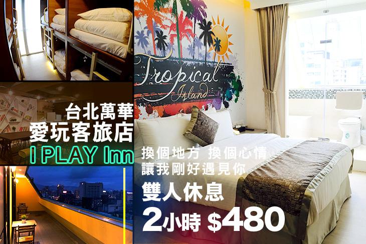 【台北,西門町】台北萬華-愛玩客旅店 #GOMAJI吃喝玩樂券#電子票券#商旅休憩