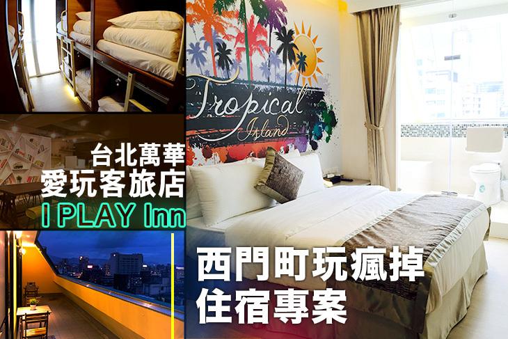 【台北,西門町】台北萬華-愛玩客旅店 #GOMAJI吃喝玩樂券#電子票券#飯店商旅