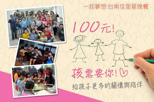 $100!讓星光愛心不打烊【一起夢想-台南佳里星光晚餐】用陪伴、支持與轉化,走一哩孩子的生命路