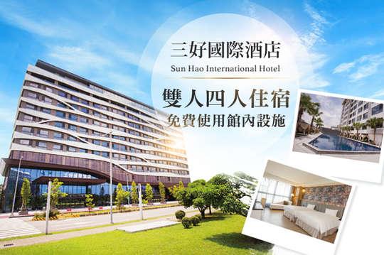 雲林-三好國際酒店