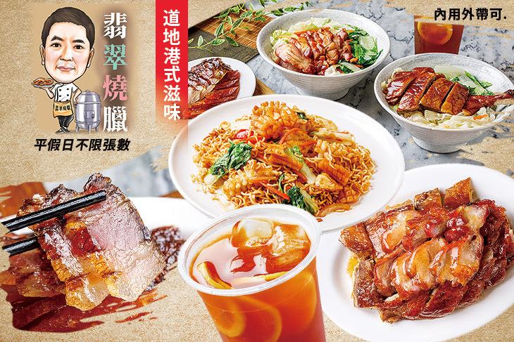 【台北】翡翠燒臘茶餐廳(創始總店) #GOMAJI吃喝玩樂券#電子票券#中式