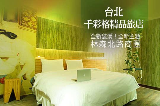 台北-千彩格精品旅店