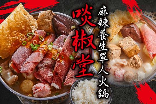 啖椒堂(三多店)
