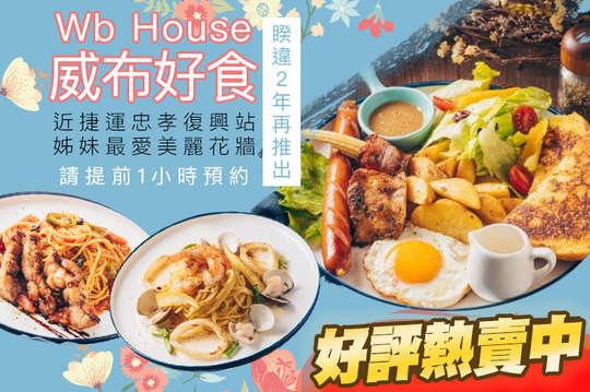 Wb House威布好食