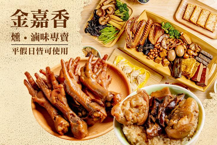 【台南】金嘉香燻⦁滷味專賣 #GOMAJI吃喝玩樂券#電子票券#美食餐飲