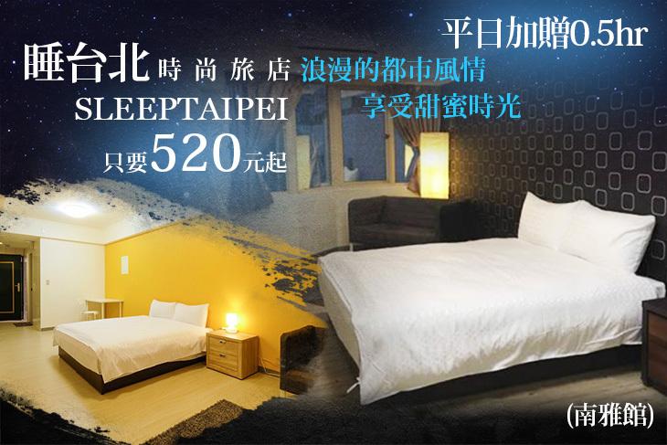 【台北】睡台北時尚旅店sleeptaipei(南雅館) #GOMAJI吃喝玩樂券#電子票券#商旅休憩