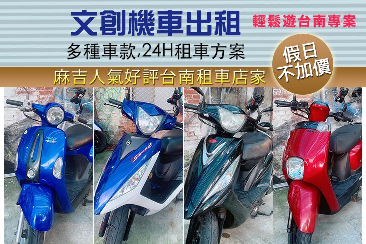 【台南】台南文創機車出租 #GOMAJI吃喝玩樂券#電子票券#租車