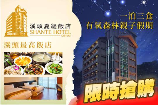 溪頭最高飯店-夏緹飯店