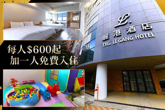 台中-麗港酒店(二館)
