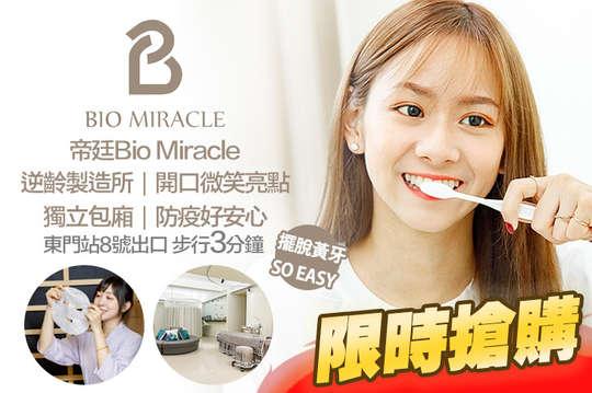 帝廷Bio Miracle
