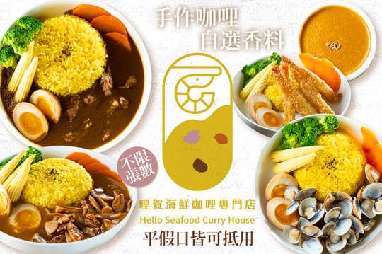 哩賀海鮮咖哩專門店