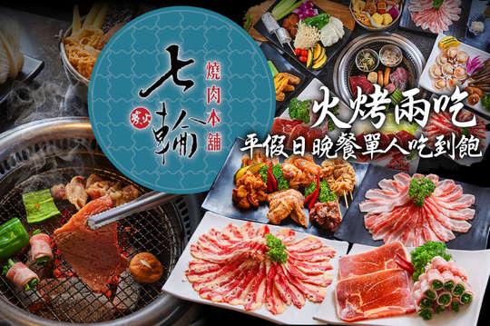 七輪燒肉本舖(台南總店)