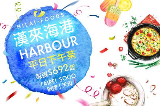台北漢來海港自助餐廳 平日吃到飽下午茶餐券