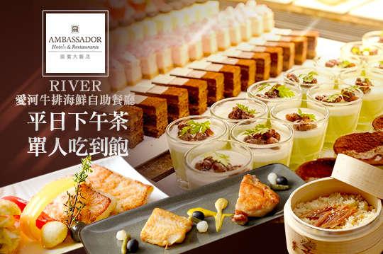 高雄國賓 i River愛河牛排海鮮自助餐廳