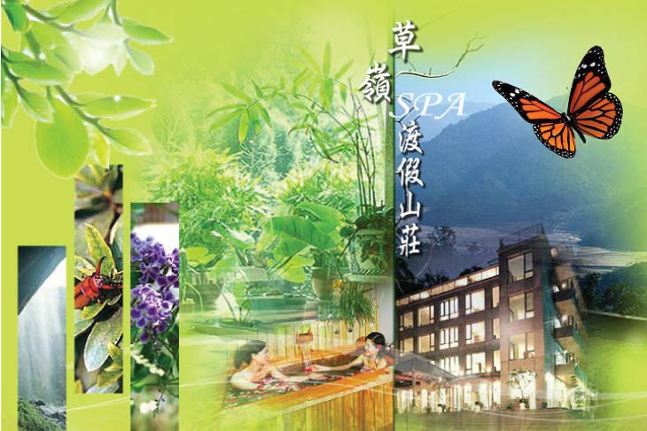 【雲林】雲林-草嶺渡假山莊 #GOMAJI吃喝玩樂券#電子票券#飯店商旅