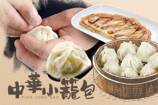 中華小籠包