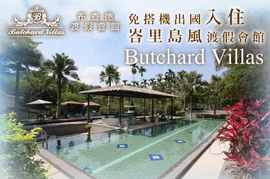 日月潭-布查德渡假會館 Butchard Villas