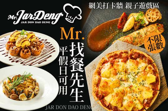 Mr.Jardeng 找餐先生(板橋店)