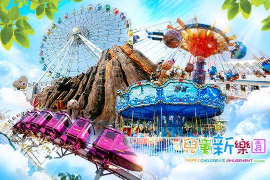 台北-兒童新樂園