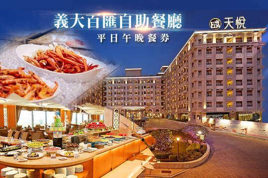 義大天悅飯店-義大百匯自助餐廳