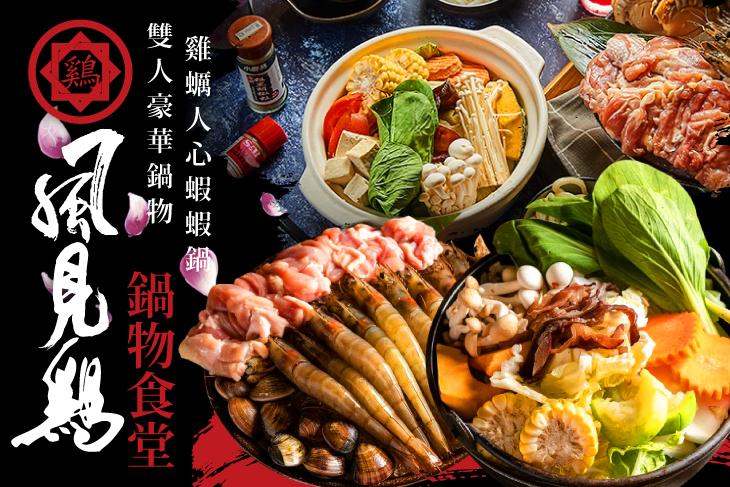 【高雄】風見鷄 鍋物食堂 #GOMAJI吃喝玩樂券#電子票券#美食餐飲