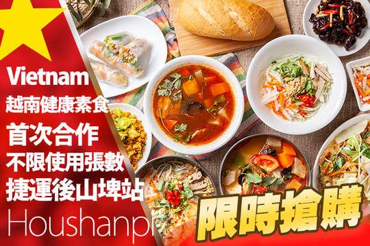 越南健康素食