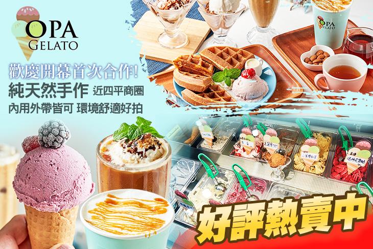 【台北】OPA GELATO 手作義式冰淇淋 #GOMAJI吃喝玩樂券#電子票券#美食餐飲