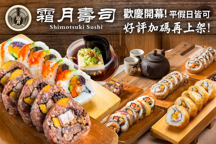 【台中】霜月壽司(逢甲店) #GOMAJI吃喝玩樂券#電子票券#美食餐飲