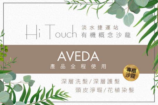 Hi touch 有機概念沙龍