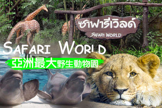 曼谷賽佛瑞野生動物園Safari World門票