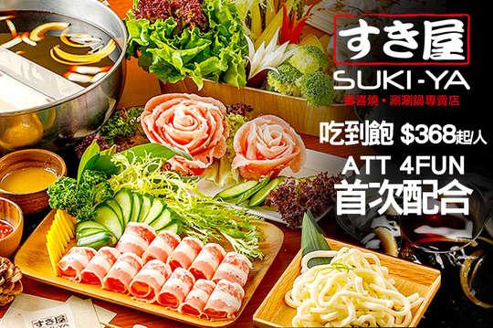 SUKI-YA 壽喜屋(ATT信義店)