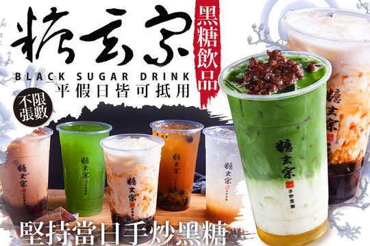 糖玄宗 黑糖飲品(新泰店)