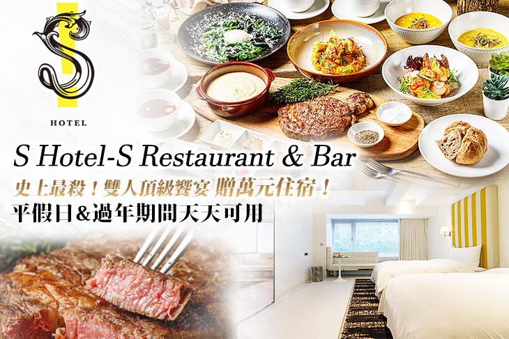 【台北】S Hotel-S Restaurant & Bar #GOMAJI吃喝玩樂券#電子票券#美食餐飲