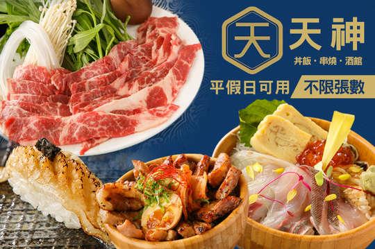 天神 丼飯・串燒・酒館