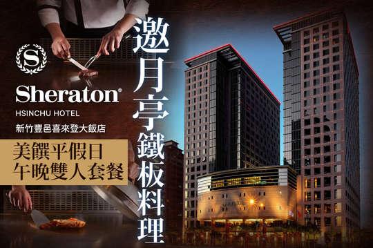 新竹豐邑喜來登大飯店-邀月亭鐵板料理