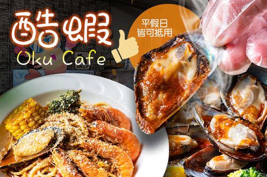 酷蝦 Oku Cafe
