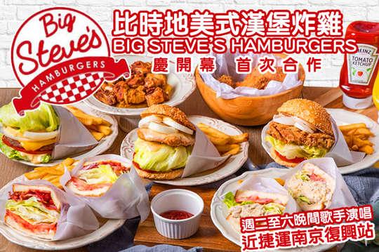 比時地美式漢堡炸雞(台北復北店)