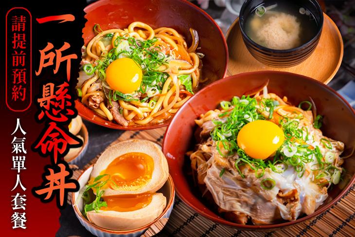 【高雄】一所懸命丼 #GOMAJI吃喝玩樂券#電子票券#美食餐飲