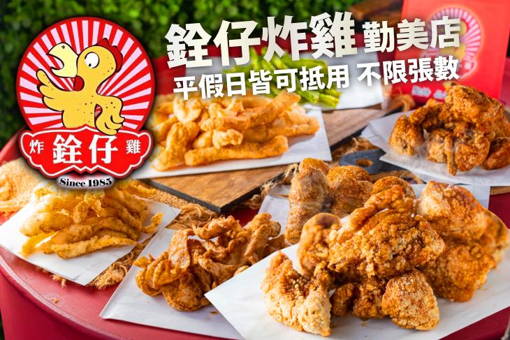 【台中】銓仔炸雞(勤美店) #GOMAJI吃喝玩樂券#電子票券#中式